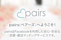 pairs-touroku