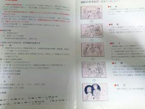 jichitai2
