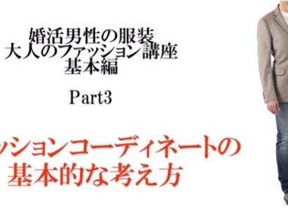 fukusou3