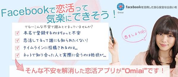 omiai-banner2