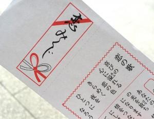 東京大神宮koimikuji