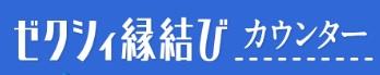 zexy-logo