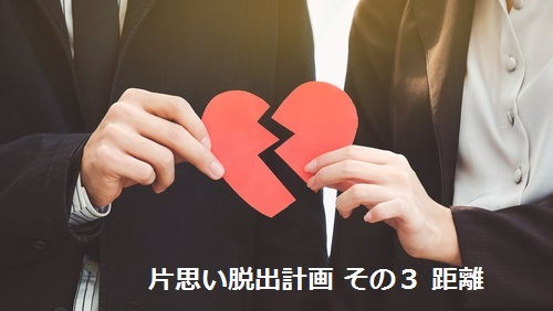 kataomoi3