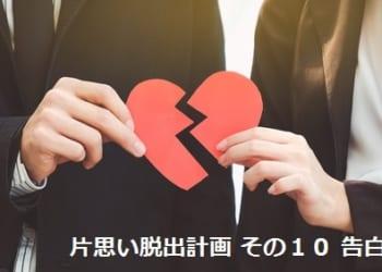 kataomoi10