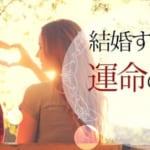 結婚すべき運命の相手の特徴