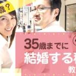 32歳が35歳までに結婚する秘訣