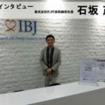 IBJ石坂社長への取材