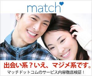マッチ・Matchバナー
