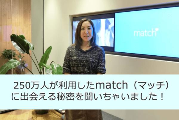マッチ(Match)の取材