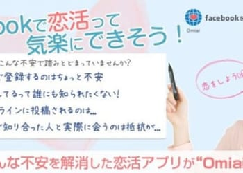 Omiai・婚活サイト・アプリ