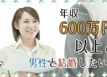 年収600万円以上