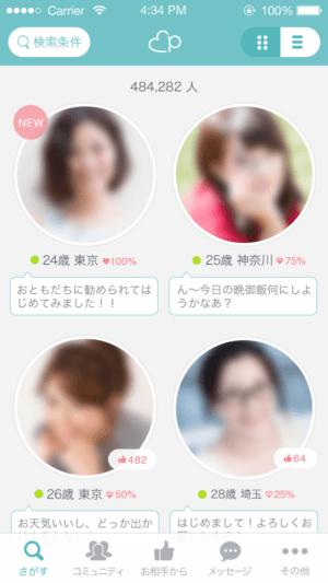 pairs検索女性