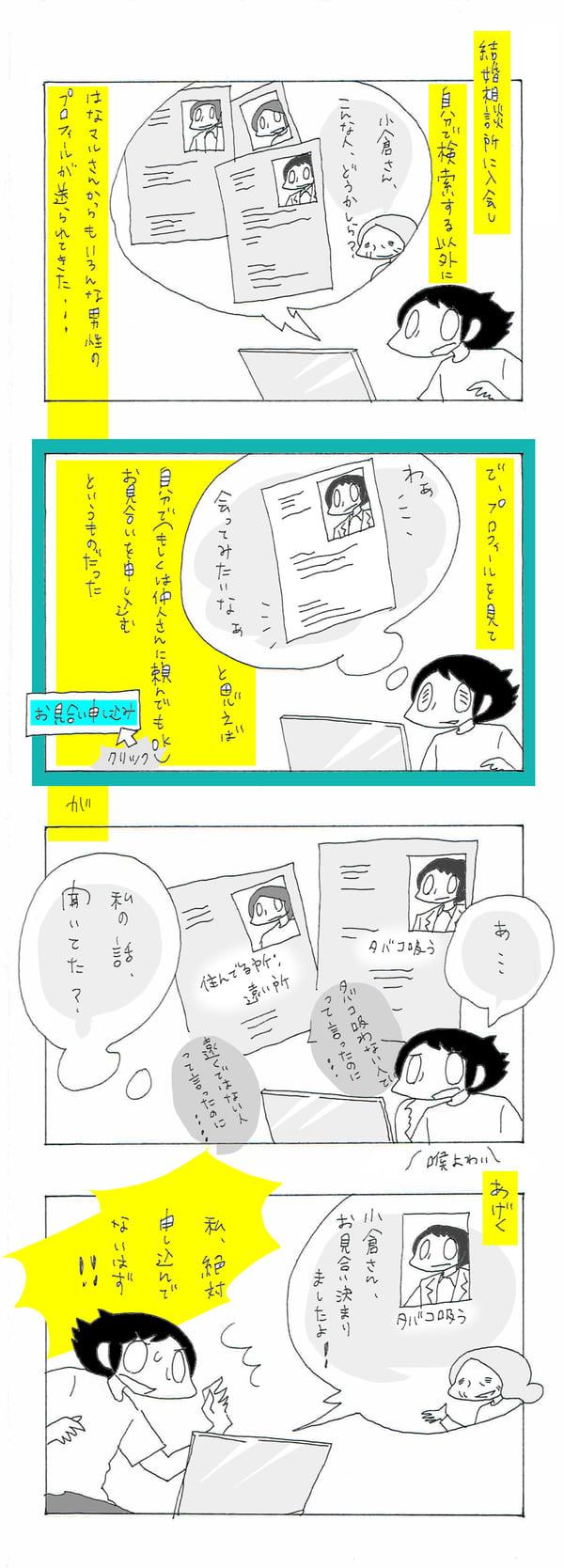 manga-soudanjyo3-1