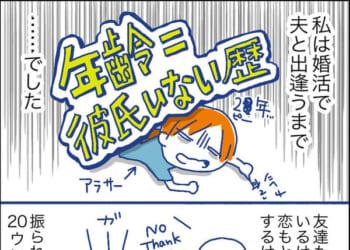 婚活漫画1-2
