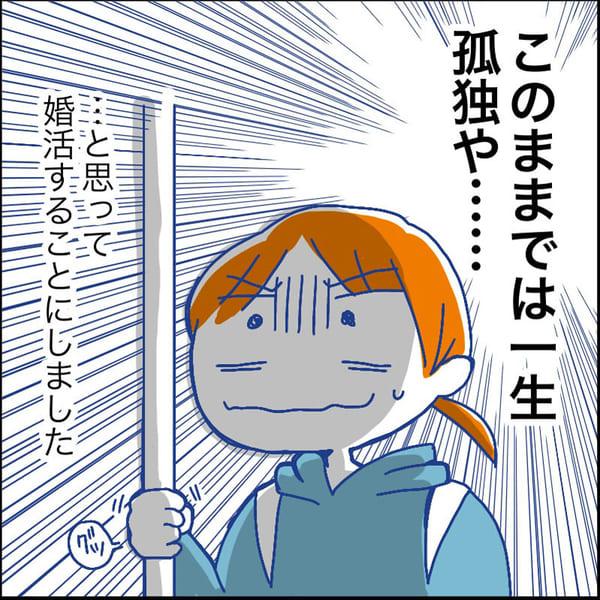 婚活漫画1-4
