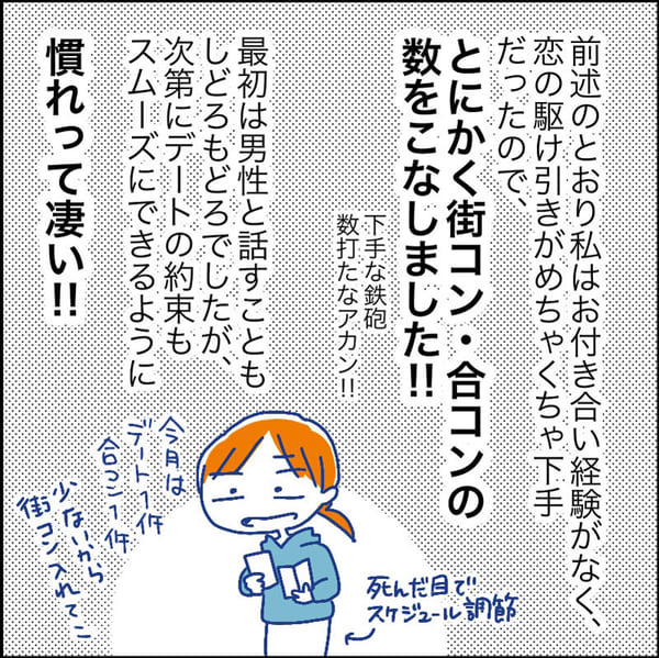 婚活漫画1-6