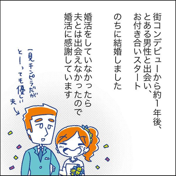 婚活漫画1-7