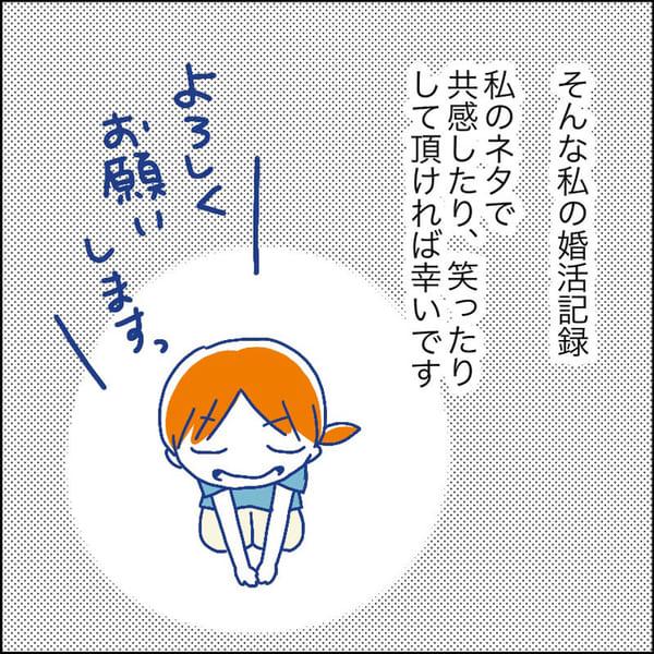 婚活漫画1-8