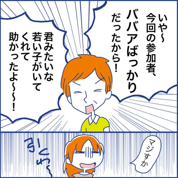 婚活漫画:年齢=彼氏いない歴喪女の婚活⑤ - まりおねっと