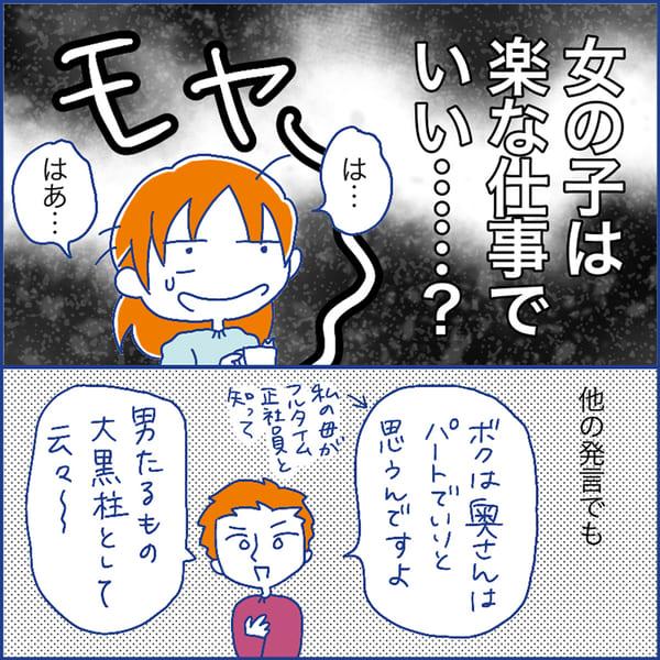 婚活漫画:年齢=彼氏いない歴喪女の婚活⑧ - まりおねっと
