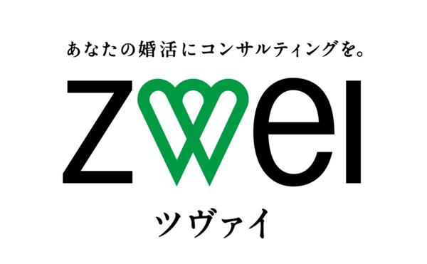 zweiロゴ
