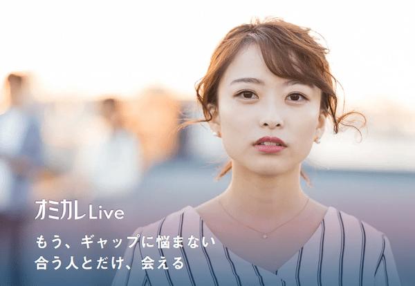 オミカレ live
