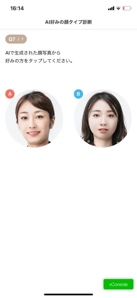 AI顔診断スマ婚縁結び